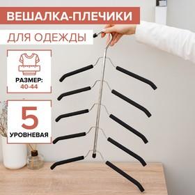 Вешалка-плечики для одежды 5-ти уровневая Доляна, размер 40-44, антискользящее покрытие, цвет чёрный