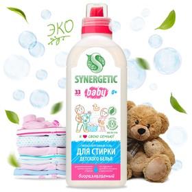 Средство моющее биоразлагаемое  для стирки детского белья SYNERGETIC  1л