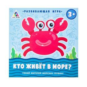 Игра развитие с нуля 'Кто живет в море?' Ош