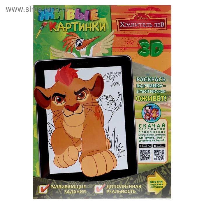 раскраска 3d живые картинки хранитель лев 2219203