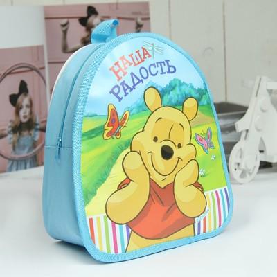 """Детский рюкзак ПВХ """"Наша радость"""", Медвежонок Винни, 21 х 25 см"""