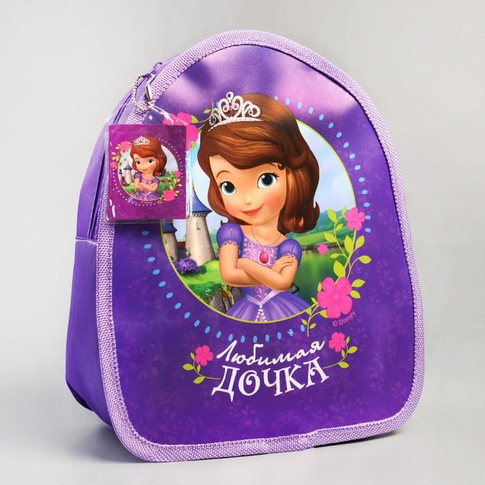 Детский рюкзак ПВХ «Любимая Дочка», София Прекрасная, 21 х 25 см