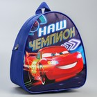 "Детский рюкзак ПВХ ""Наш чемпион"", Тачки, 21 х 25 см"