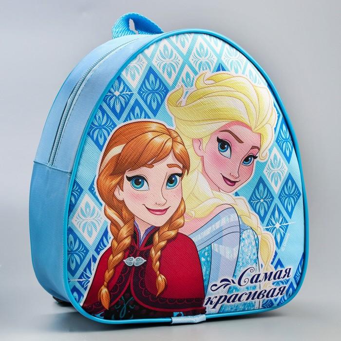 Детский рюкзак кожзам «Самая красивая», Холодное сердце, 21 х 25 см