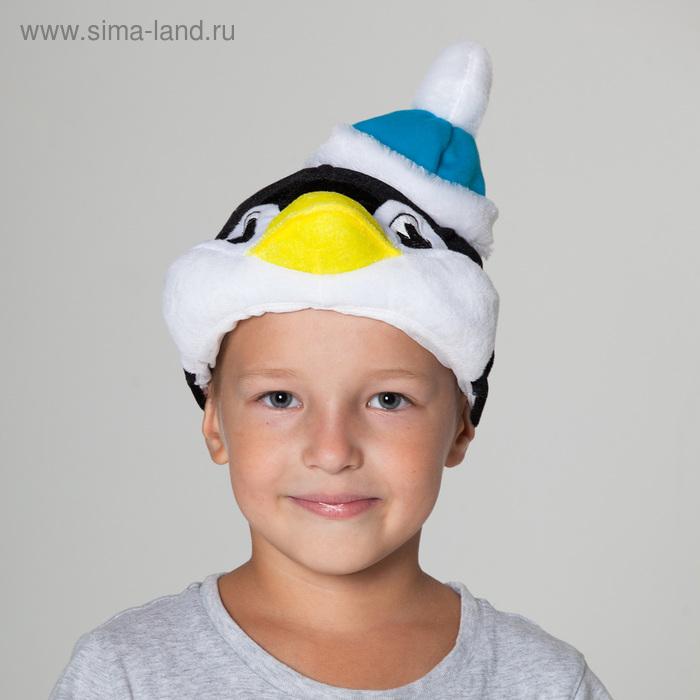 """Карнавальная Шапка """"«Пингвин в голубой шапочке»"""" обхват головы 54-58см"""
