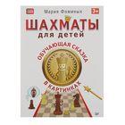 Шахматы для детей. Обучающая сказка в картинках 3+. Автор: М. Фоминых