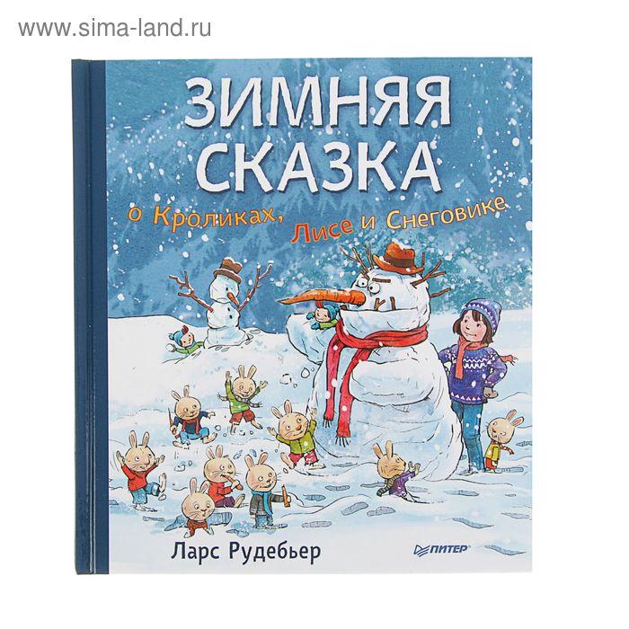 Зимняя сказка о Кроликах, Лисе и Снеговике. Автор: Л. Рудебьер
