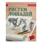 Пошаговые уроки рисования. Рисуем лошадей. Автор: В. Мазовецкая