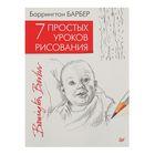 Искусство и дизайн. 7 простых уроков рисования. Автор: Б. Барбер