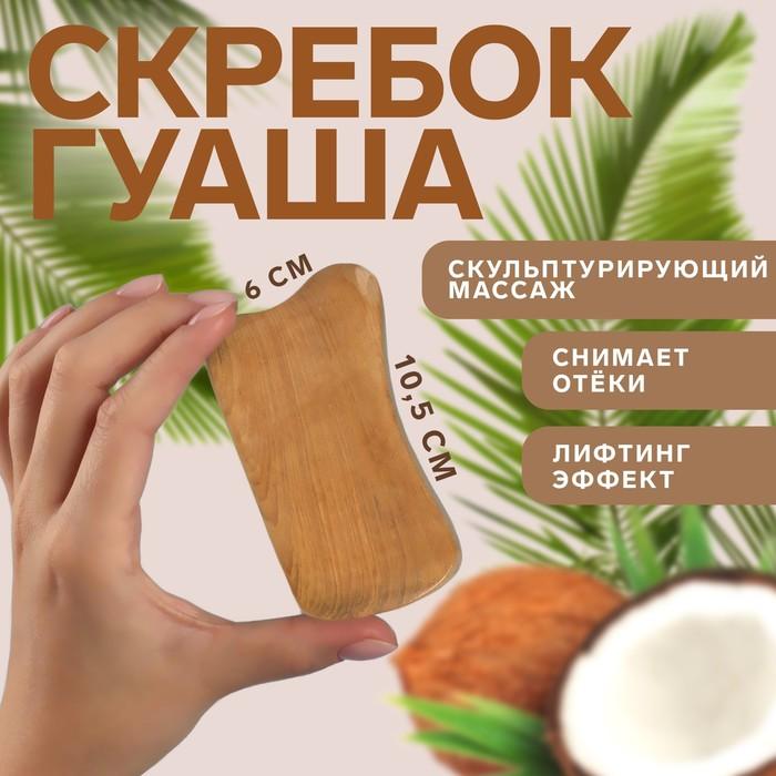 Массажёр Гуаша «Пластинка», деревянный