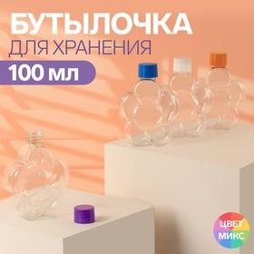 Бутылочка для хранения «Цветочек», 100 мл, цвет МИКС