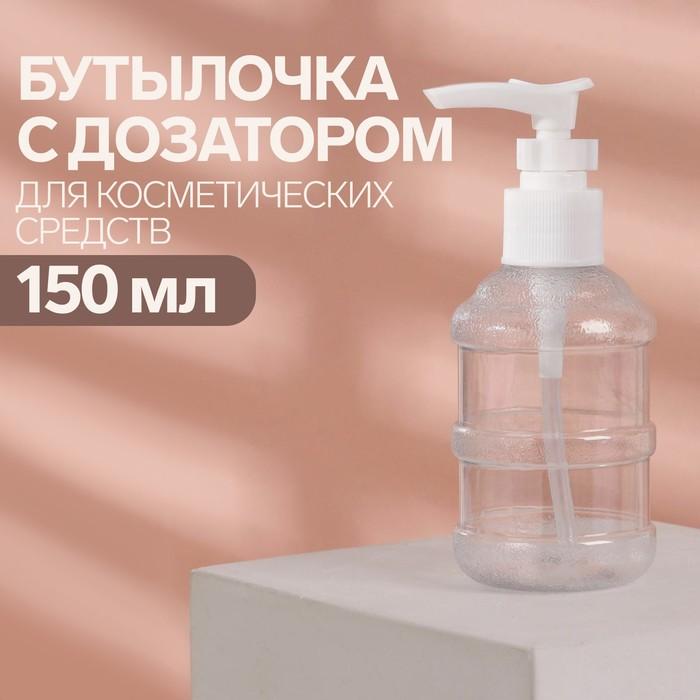 Бутылочка для хранения с дозатором, 150мл, цвет белый