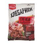 Гренки бородинские 100г  ХЛЕБАРИКИ со вкус.Бекона *18