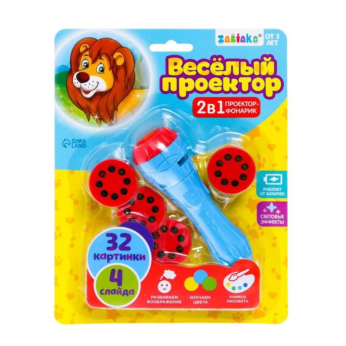 Игрушка развивающая «Весёлый проектор» с фонариком, 4 слайда , 32 картинки, МИКС
