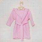 Халат детский, рост 98 см, цвет розовый ЯВ123101_М