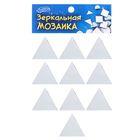 """Мозаика зеркальная """"Треугольник"""", размер 1 2*2*2 шт, набор 10 шт"""