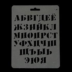 Трафарет пластик №54 'Шрифт русский-2' 14х20 см Ош