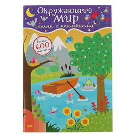 Книжка с наклейками «Окружающий мир»