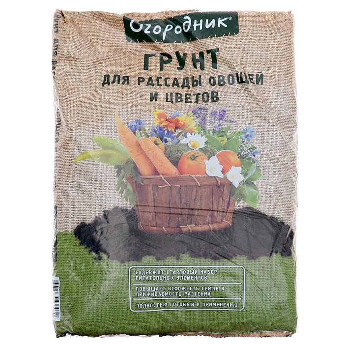 """Почвогрунт для рассады и овощей """"Огородник"""", 9 л"""