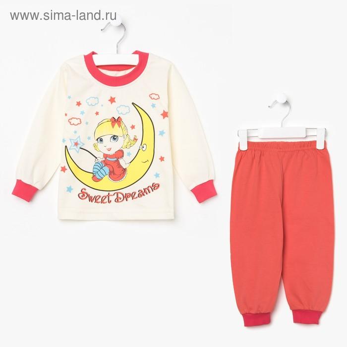 Пижама для девочки, рост 86 см, цвет корралловый