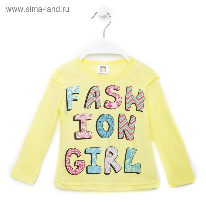 Джемпер для девочки, рост 92 см, цвет жёлтый 45001_М