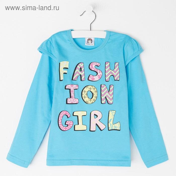 Джемпер для девочки, рост 110 см, цвет голубой