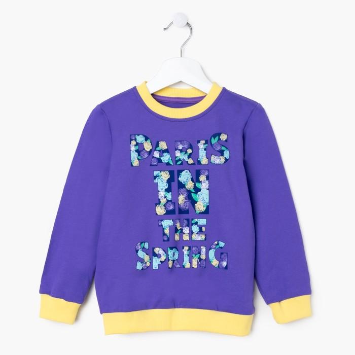 Джемпер для девочки, рост 110 см, цвет фиолетовый