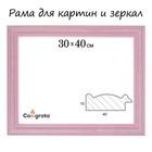 Рама для зеркал и картин 30х40х4,2 см, Polina розовая