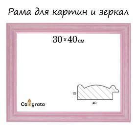 Рама для картин (зеркал) 30 х 40 х 4.2 см, дерево, Polina розовая