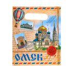 Пакет подарочный «Омск.Почтовый»