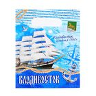 "Package ""Vladivostok. Sea"""
