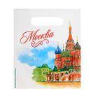 Пакет полиэтилен «Москва», акварель, 17 х 20 см