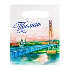"Package polyethylene ""Tyumen. Bridge of lovers"", watercolor, 17*20cm"