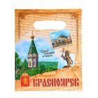 Пакет подарочный «Красноярск»