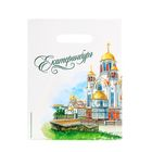 "Package gift ""Ekaterinburg. The temple-on-Blood. Watercolor"""