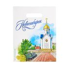 "Package gift ""Novosibirsk. The Chapel Of Nicholas. Watercolor"""
