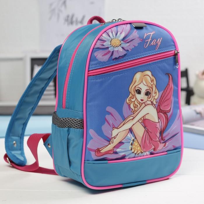 Рюкзак детский, отдел на молнии, 3 наружных кармана, цвет голубой