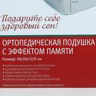 Подушка ортопедическая НТ-ПС-04, для взрослых, с эффектом памяти, размер 56 x 35 x 12/9 см - фото 606051
