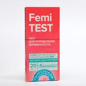 """Тест для определения беременности повышенной чувствительности """"ФемиТест Экспресс"""""""