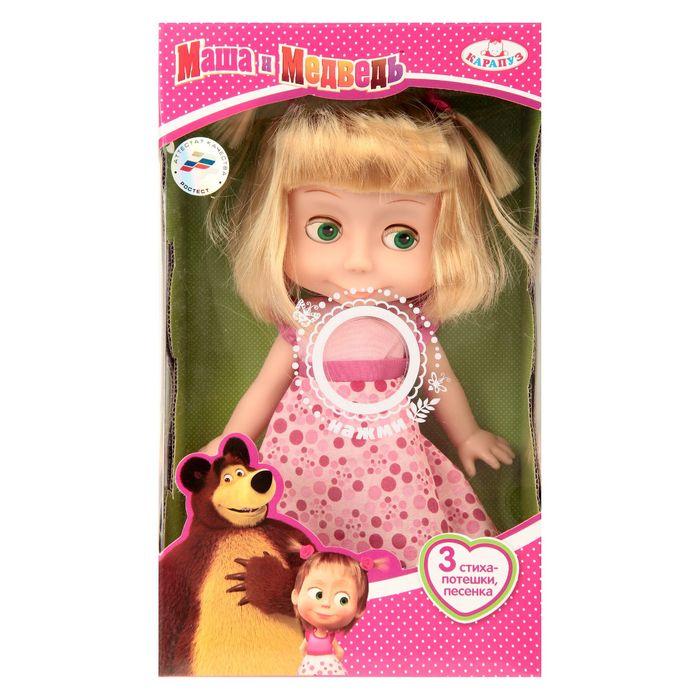 Кукла «Маша» со звуком