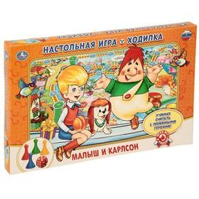Настольная игра-ходилка «Малыш и Карлсон»