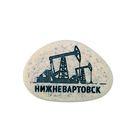 Магнит в форме гальки с гравировкой «Нижневартовск. Нефтяная вышка»