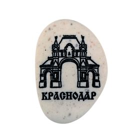 """Magnet in the form of pebbles engraved with """"Krasnodar. Arch"""""""