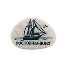 """Magnet in the form of pebbles engraved with """"Rostov-on-don. Ship"""""""
