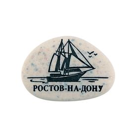 "Magnet in the form of pebbles engraved with ""Rostov-on-don. Ship"""
