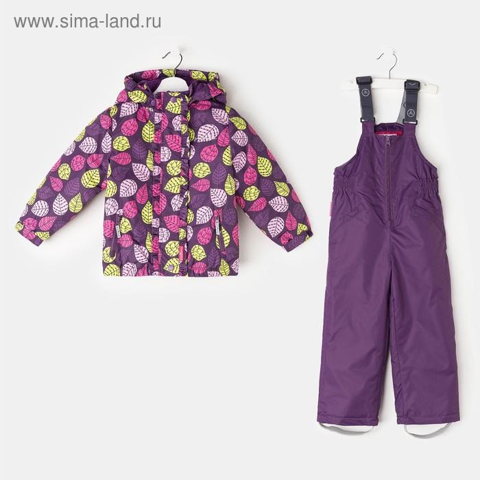 Комплект для девочки (куртка, полукомбинезон), рост 122 см, цвет фиолетовый S17344