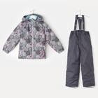 Комплект для девочки (куртка, полукомбинезон), рост 122 см, цвет серый S17343