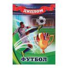 сувенирные футбольные грамоты