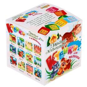 """Кубики """"Домашние животные и их малыши"""", 8 штук"""