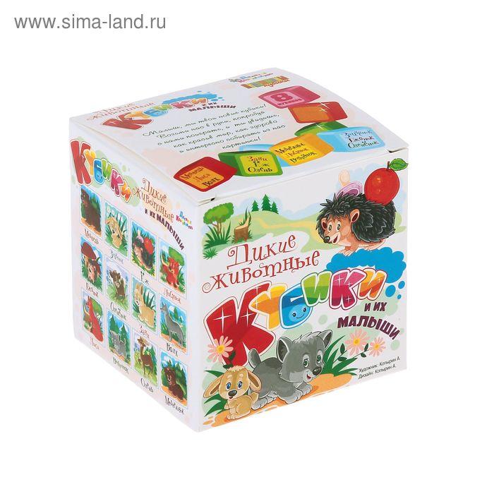 """Кубики """"Дикие животные и их малыши"""", 8 штук"""